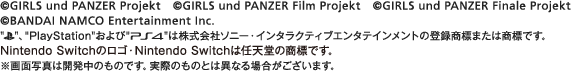 ©GIRLS und PANZER Projekt ©GIRLS und PANZER Film Projekt ©BANDAI NAMCO Entertainment Inc.